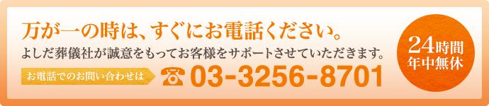 電話:03-3256-8701万が一の時は、すぐにお電話ください。24時間年中無休。よしだ葬儀社が誠意を持ってお客様をサポートさせていただきます。