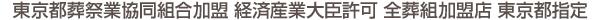 東京都葬祭業協同組合加盟 経済産業大臣許可 全葬組加盟店 東京都指定